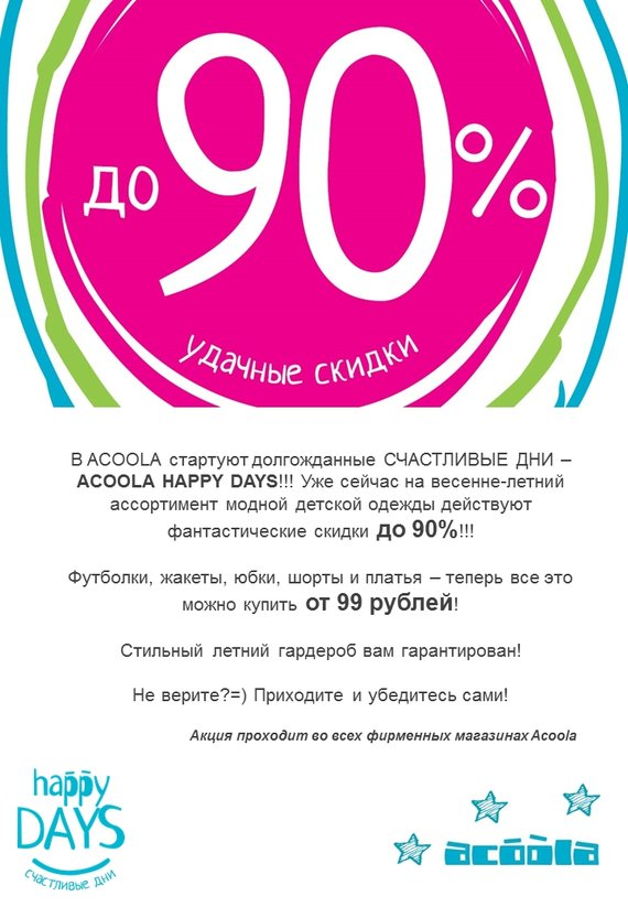 c206e036e *Акция проходит во всех фирменных магазинах Acoola