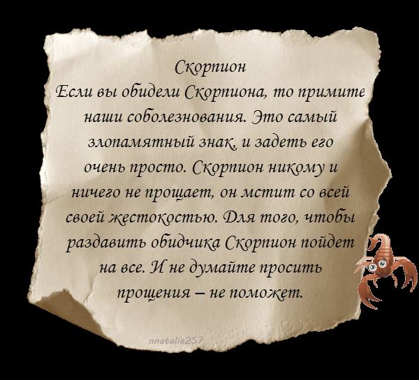 скорпион.png