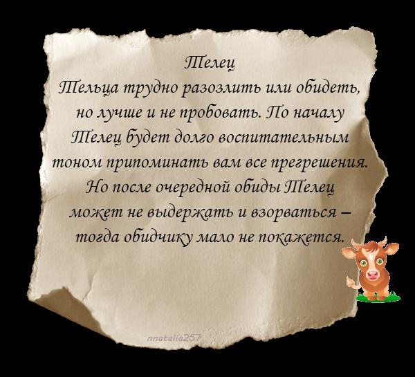 телец.png