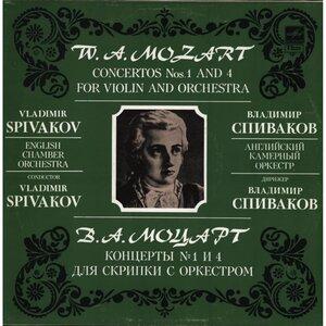 В. Моцарт. Концерты № 1, 4 (1985) [А10 00111 001]