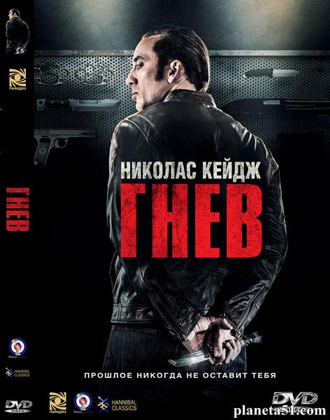 Гнев / Tokarev (2014/BDRip/HDRip)