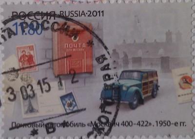 2011 моспочта300лет 50-е 11.80