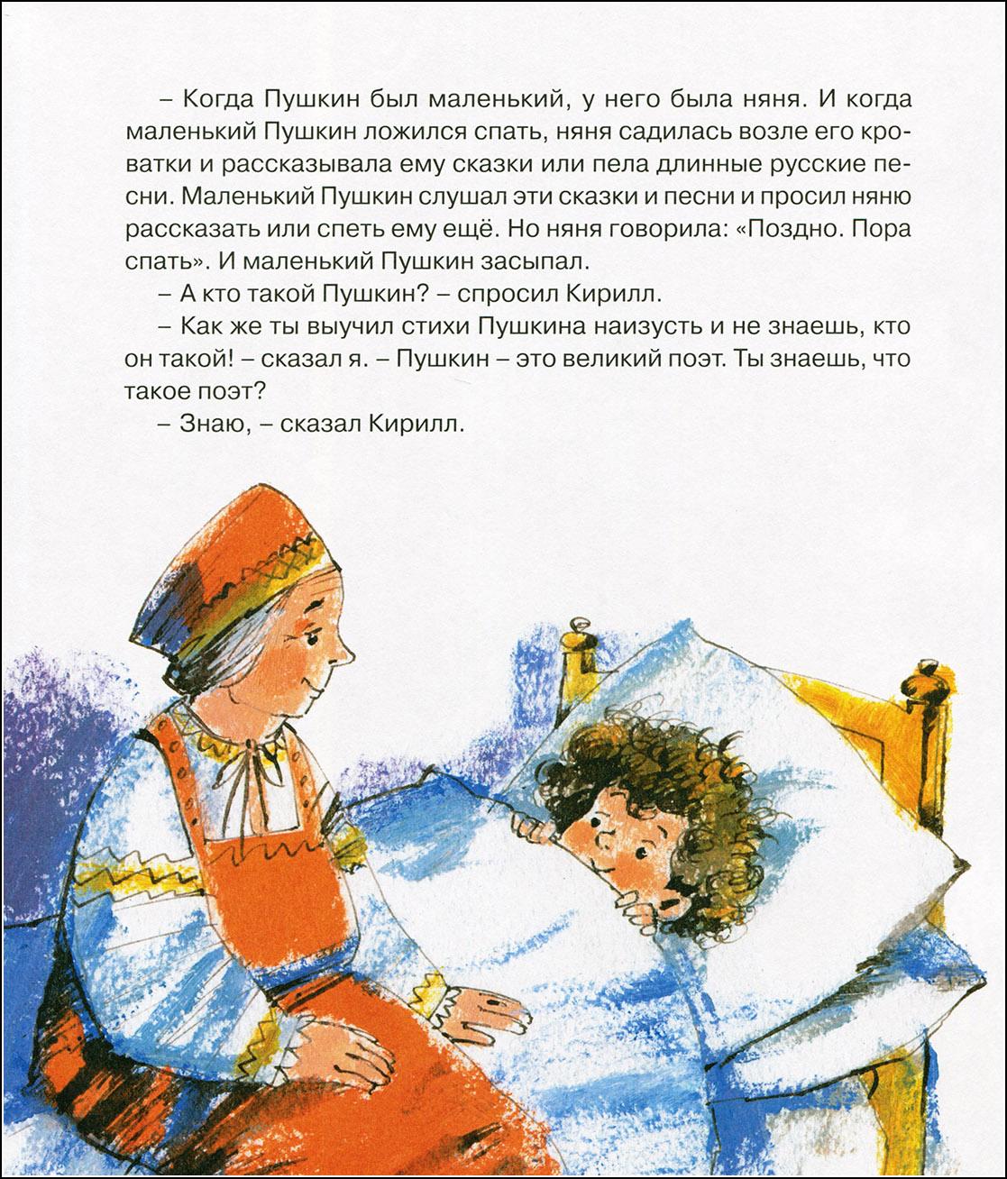 Бугославская, Даниил Хармс, Летят по небу шарики…