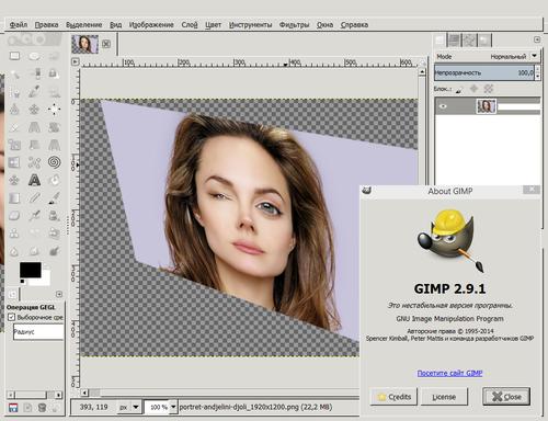 Экспериментальная версия GIMP 2.9.1.png