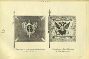 372 - 373. Ротное знамя полка, утвержденного герба не имевшего, 1741-1761. Штандарт Лейб-Компании, 31 Декабря 1741 года