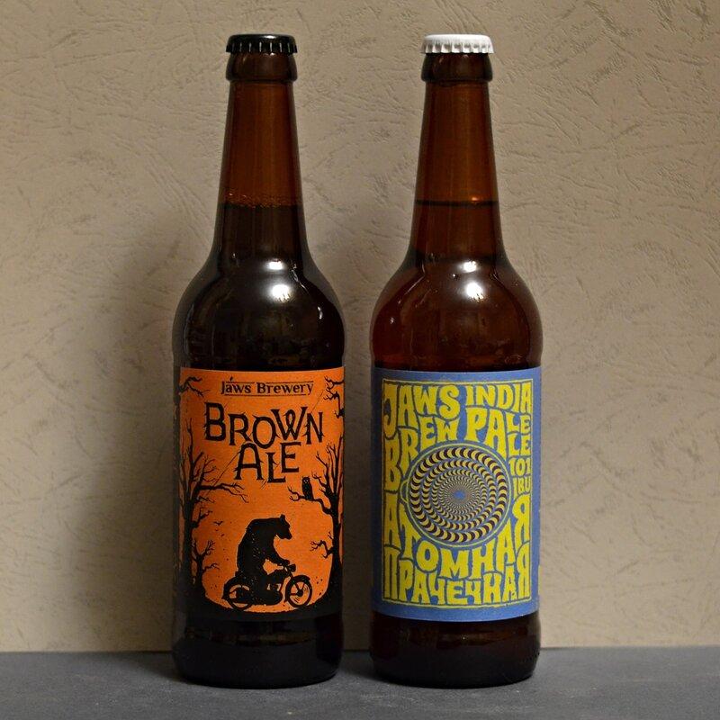 Jaws Атомная Прачечная и Brown Ale