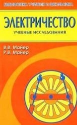 Книга Электричество, Учебные экспериментальные доказательства, Майер В.В., Майер Р.В., 2006