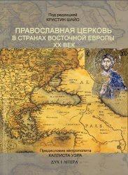 Книга Православная Церковь в Восточной Европе. XX век