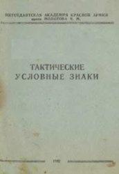 Книга Тактические условные знаки