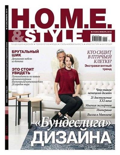 Книга Журнал: H.O.M.E.&Style №1 (январь 2015)