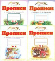 Книга Прописи № 1, 2, 3, 4 к «Букварю» Т. М. Андриановой jpg 81,7Мб