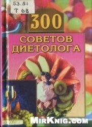 Книга 300 советов диетолога