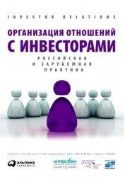 Организация отношений с инвесторами. Российская и зарубежная практика