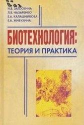 Книга Биотехнология. Теория и практика