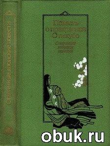 Книга Повесть о прекрасной Отикубо. Старинные японские повести