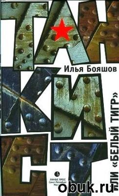 "Книга Илья Бояшов. Танкист, или \""Белый тигр\"" (аудиокнига)"