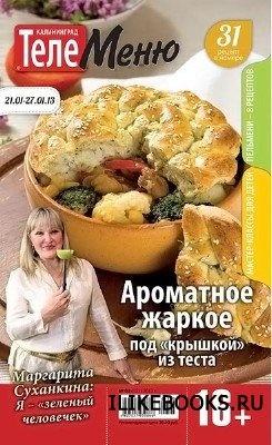 Журнал ТелеMеню №3 (январь) 2013