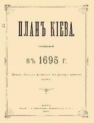 Книга План Киева, составленный в 1695 г.