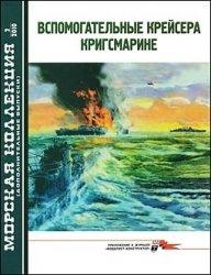 Книга Морская Коллекция (Дополнительные выпуски) № 2 - 2010 - Вспомогательные крейсера Кригсмарине
