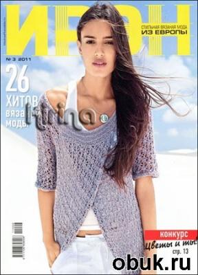 Журнал Ирэн № 3 (май-июнь 2011)