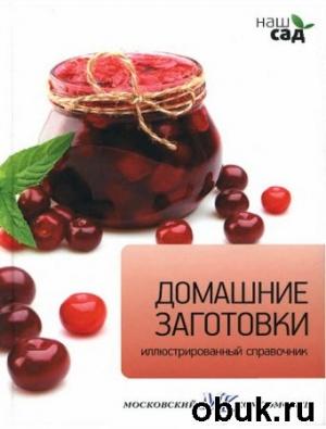 Книга Наш сад - выпуск №30 Домашние заготовки