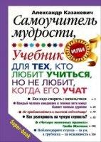 Аудиокнига Самоучитель мудрости, или Учебник для тех, кто любит учиться, но не любит, когда его учат pdf 5,8Мб