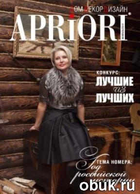 Книга Apriori №1-2 2012