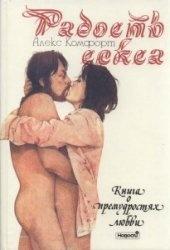 Радость секса. Книга о премудростях любви