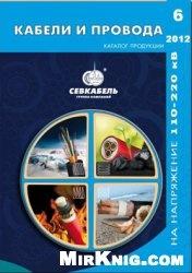 Книга Севкабель: кабели и провода. Том 6. На напряжение 110-220 кВ.