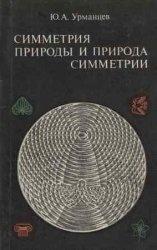 Книга Симметрия природы и природа симметрии