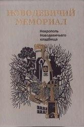 Книга Новодевичий мемориал. Некрополь Новодевичьего кладбища