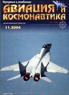 Журнал Авиация и космонавтика №11, 2004