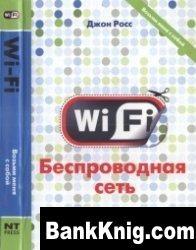 Книга Wi-Fi. Беспроводная сеть djvu+ocr 12,4Мб