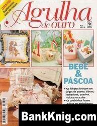 Журнал Agulha de Ouro 7 jpg 11,09Мб