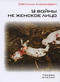 Книга Светлана Алексиевич