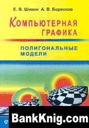 Книга Компьютерная графика. Полигональные модели djvu 9,98Мб