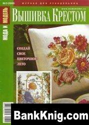 Журнал Мода и модель. Вышивка крестом 03 (2009) jpeg 30,89Мб