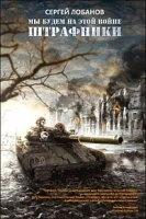 Книга Сергей Лобанов - Мы будем на этой войне rtf, fb2 / rar 10,63Мб