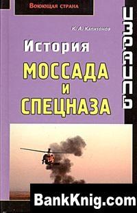 Израиль. История Моссада и спецназа pdf    1,76Мб