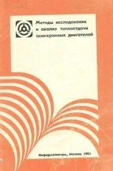 Книга Методы исследования и анализ теплоотдачи асинхронных двигателей