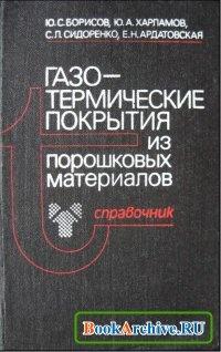 Книга Газотермические покрытия из порошковых материалов.