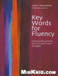 Fluency, English, course, курс, английского, беглый, язык, владеть языком, свободно говорить
