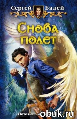 Книга Бадей Сергей. Снова полет