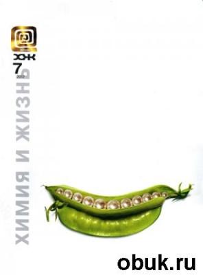 Журнал Химия и жизнь №7 (июль 2012)