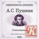 Аудиобиблиотека школьника. А. С. Пушкин - Стихотворения