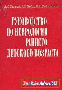 Книга Руководство по неврологии раннего детского возраста.