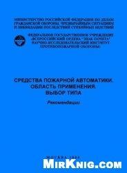 Книга Средства пожарной автоматики. Область применения. Выбор типа: Рекомендации
