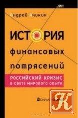 Книга История финансовых потрясений. Российский кризис в свете мирового опыта