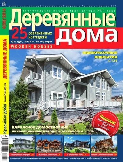 Книга Журнал:  Деревянные дома №4 (56) (2014)