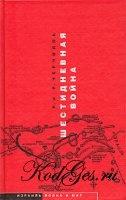 Книга Шестидневная война / The Six Day War